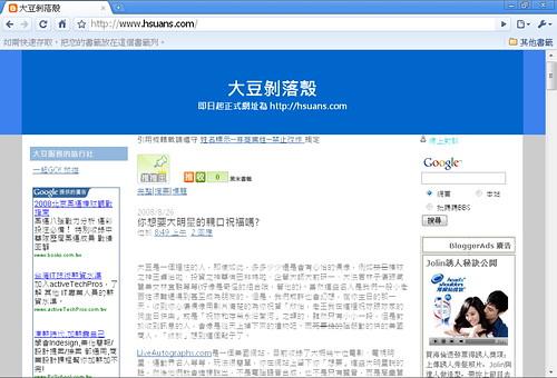 Google Chrome11