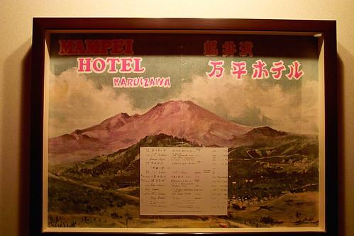 万平ホテル (13)
