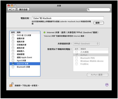 OS X Internet Sharing 5