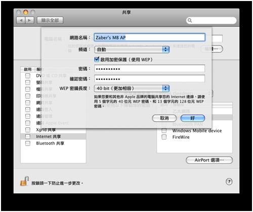 OS X Internet sharing 4