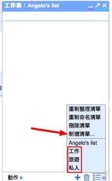 Gmail工作表清單功能