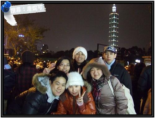 20081231_跨年看101煙火_09 by 唐妮可☆吃喝玩樂過生活.