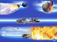 Al Fatiha 4 (ShaikhX2) Tags: world sun art last star 3d day earth muslim explosion doom end concept bleeding caligraphy judgement allah islamic 2012 quran dooms alfatiha islamcultureandpeople kayamat