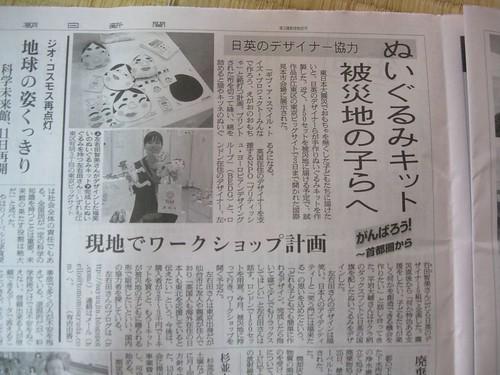 朝日新聞tomomi