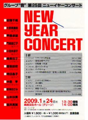 GroupOto20090124