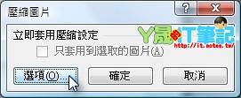 ppt檔變小-05