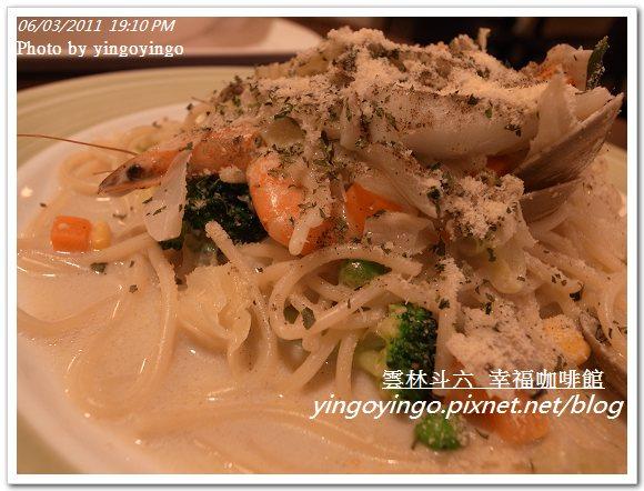 雲林斗六_幸福咖啡館20110603_R0029687