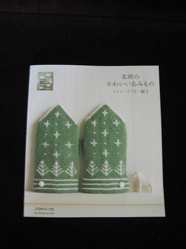 japanese mitten book