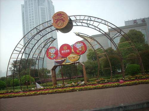 CHINA 5759