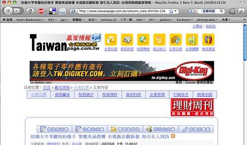 台灣商務網