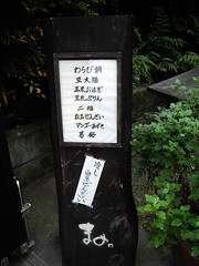 oshinagaki / menu