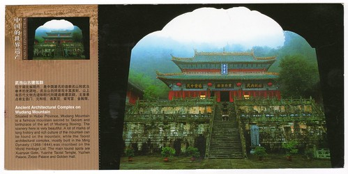 Wudang Mountain PC