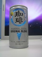 Ryusendo Original