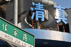 Puxi 009 (irenelo_913) Tags: shanghai yuyuan puxi