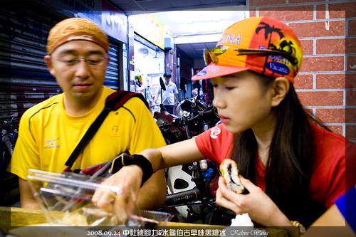 023_中社練腳力&水龜伯古早味黑糖冰_20080924.jpg