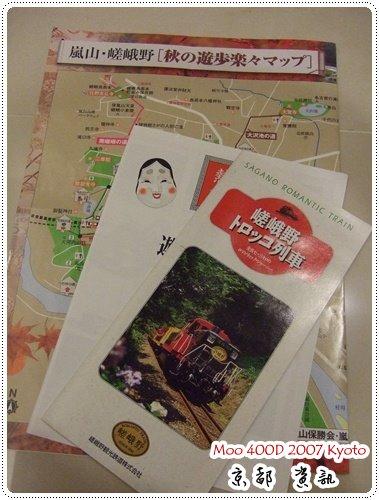 京都車站-嵐山資訊