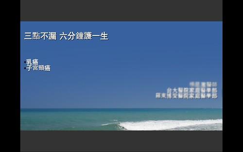 旭海風格投影片