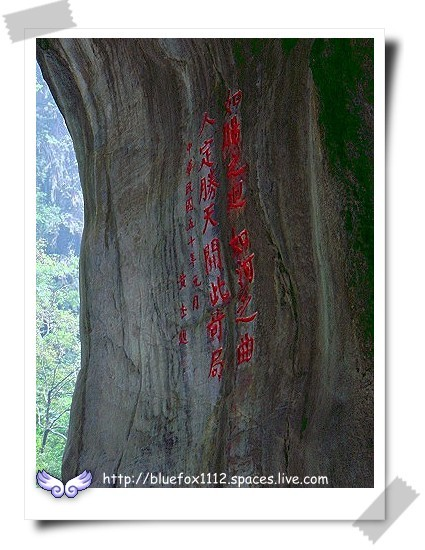 081124東台灣樂活之旅第9站_太魯閣國家公園07_九曲洞