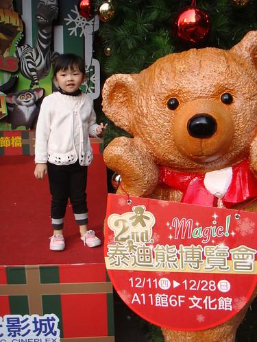 081221泰迪熊博覽會_007