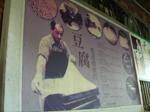 石碇-豆腐店
