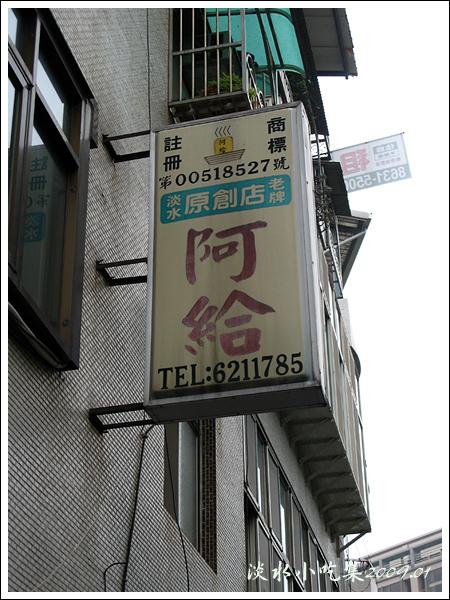 090124_05_淡水小吃