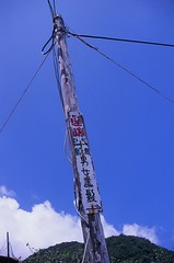 (lovesx-70) Tags: ct agfa 正沖