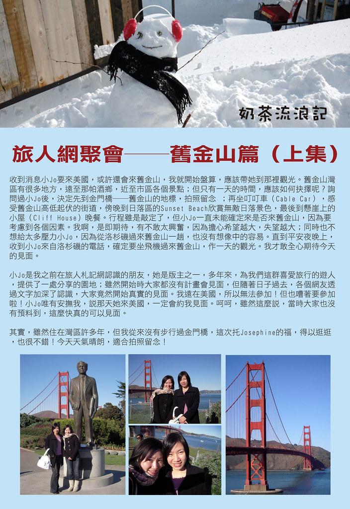 旅人網聚會──舊金山篇(上集)