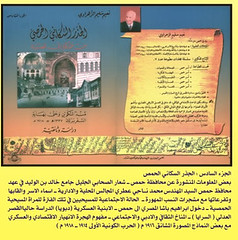 Homs Arias population roots  written by Naeem Zahrawi         (Faleh Zahrawi  ) Tags: world old family houses usa canada history buildings religious education europe university historian families roots east architect study arab syria schools population homs   storico naeem aleh   medial        documented      iislam homsi  faleh        zahrawi       placeseconomical      placesdocumented ariasold zehrawi