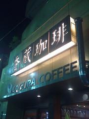 Kagura Coffee@Sangenjaya