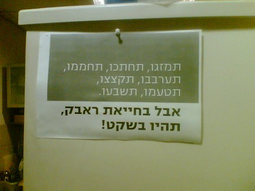 In this kitchen, please feel free to] pour drinks, cut up food, warm things through, stir and mix food, chop food up into ridiculously small pieces, taste whatever you like and eat until you are well satisfied and utterly sated. BUT [the Hebrew slang originating from the Arabic equivalent of