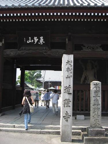 Shikoku pilgrimage(77 Dōryūji  Temple,道隆寺)