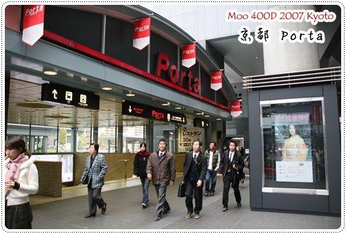 京都車站-地下街
