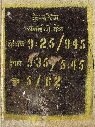 Hindi Stencil