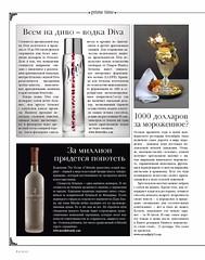 Mendis in LUXURY magazine (mendisbrandy) Tags: magazine bottle dollar million luxury mendis