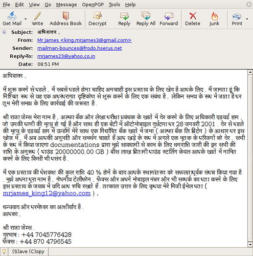 My first 419 mail in hindi!