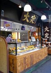 Tokyo 2008 - 築地 (14)