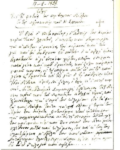 Χειρόγραφο του π.Γερβασίου
