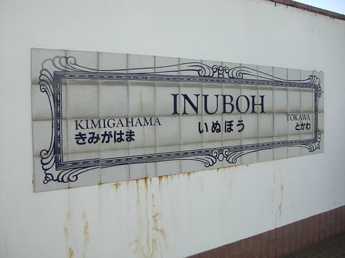 犬吠駅/Inubo station
