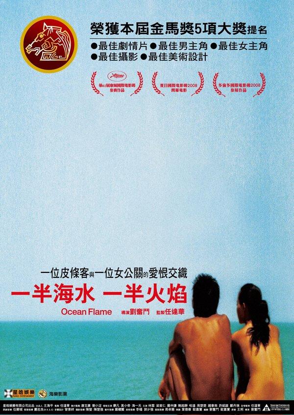 2008-11-70x100cm_海報