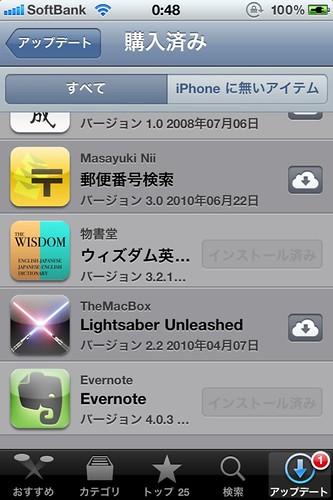 Asai's check No.98 – 私の初めてのiPhoneアプリは…