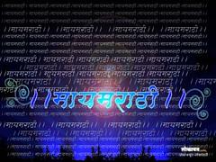 lokayat-maimarathi01 (Vinayak Anivase - Designing Dreams...) Tags: maharashtra marathi lokayat