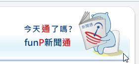 funP新聞通-5