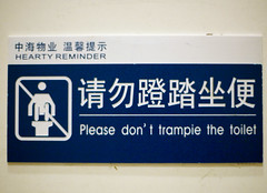 Please don't trampie the toilet (nataliebehring.com) Tags: china english sign bathroom chinese beijing toilet wc 200 chinadigitaltimes olympics chinglish esl manners chinesetoenglish
