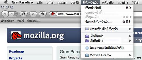 GranParadiso (Firefox 3.0.2pre.th)