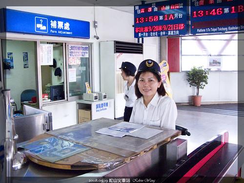 007_松山火車站_20080919