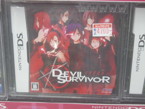 Not Ouendan, but the Japanese boxart of the game I played the most in Japan, Shin Megami Tensei: Devil Survivor. The US boxart is near identical, the only difference is the placement of the title to accomodate the ESRB rating.