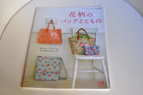 japanese book bag