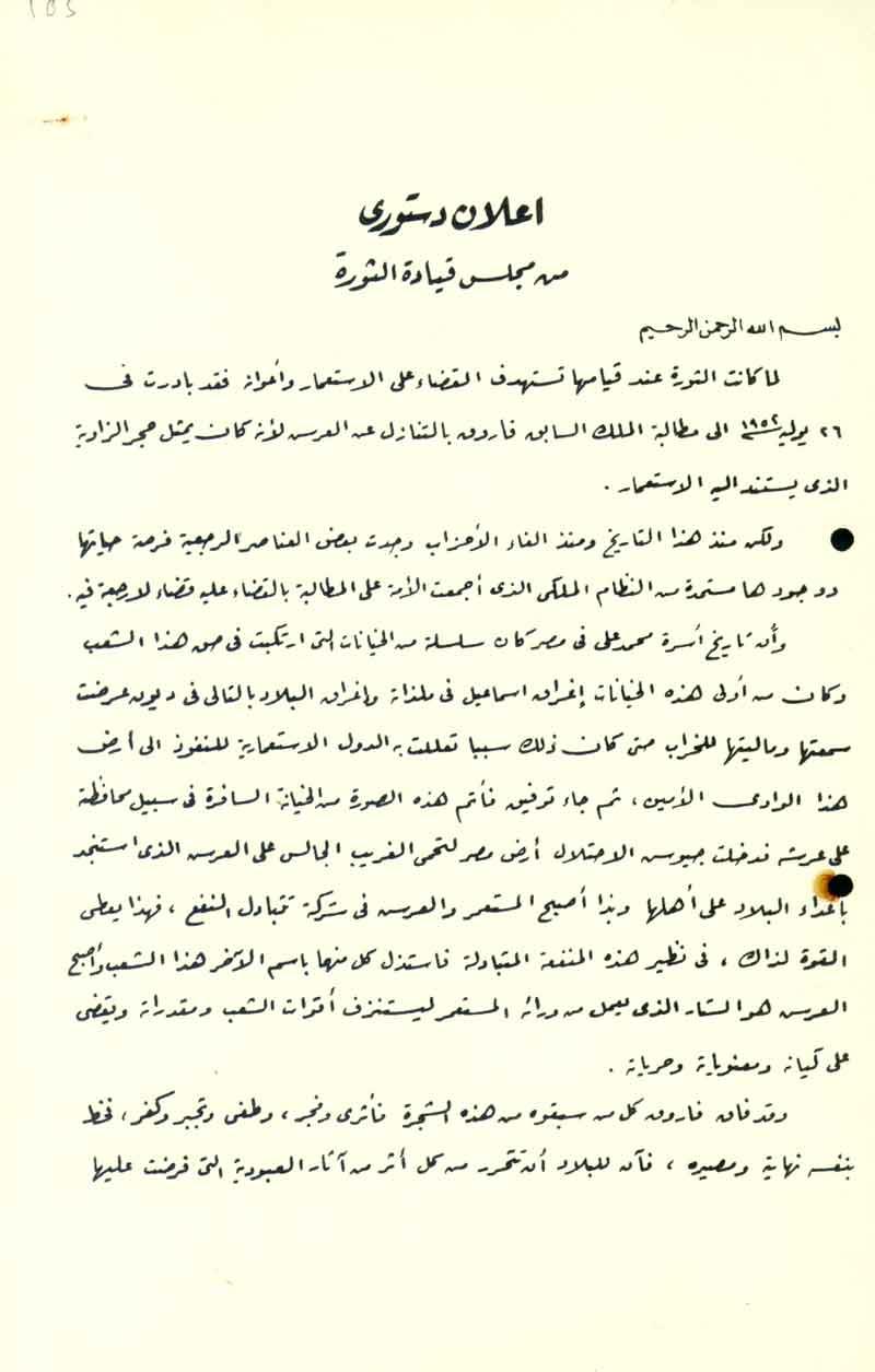 اعلان مصر جمهورية  1953 2590195285_cb9049911b_o