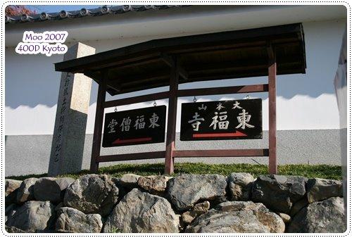 東福寺門外-19