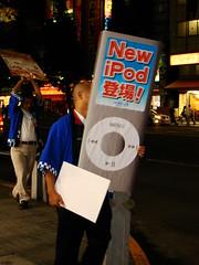 L'home iPod nano